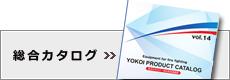 WEBカタログ 総合カタログ