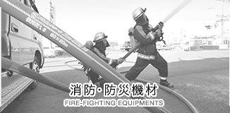 消防・防災機材
