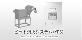 ピット消火システム(YPS)