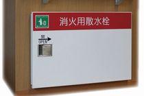 扉スライド式補助散水栓格納箱