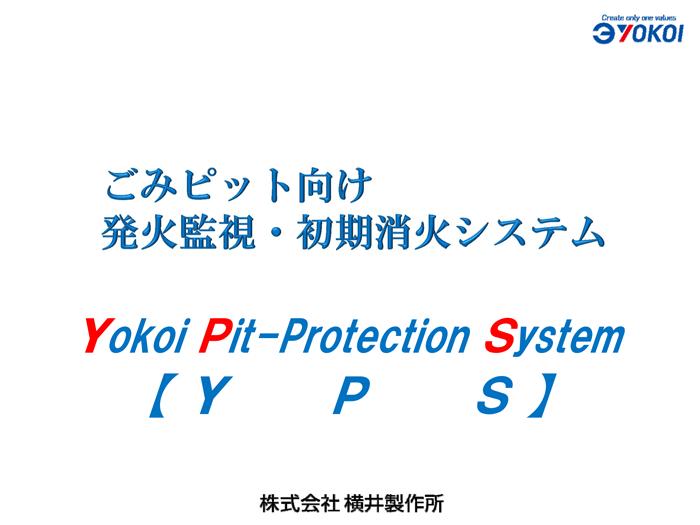 YPS2020-1