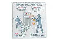 屋内消火栓用 操作説明シール(1号消火栓)