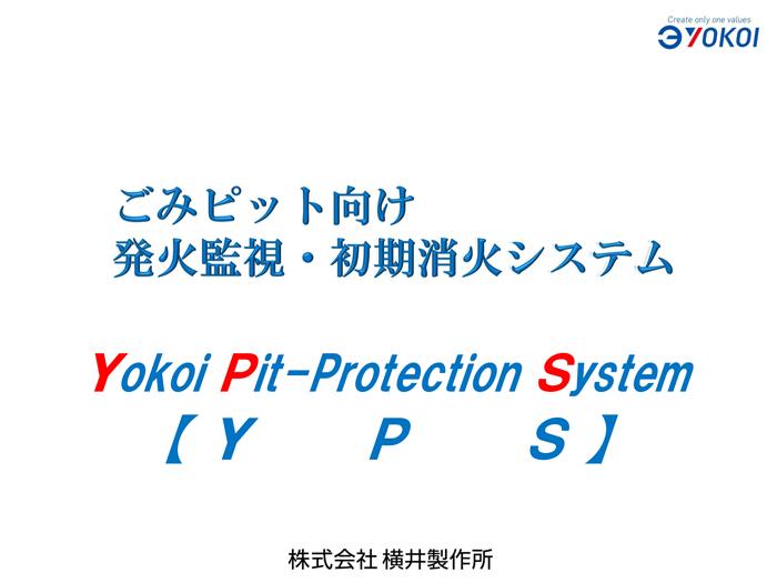 yps2021-1