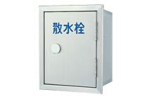 散水栓ボックス(SUS製壁埋込型)