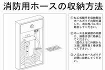 消防用ホースの収納方法
