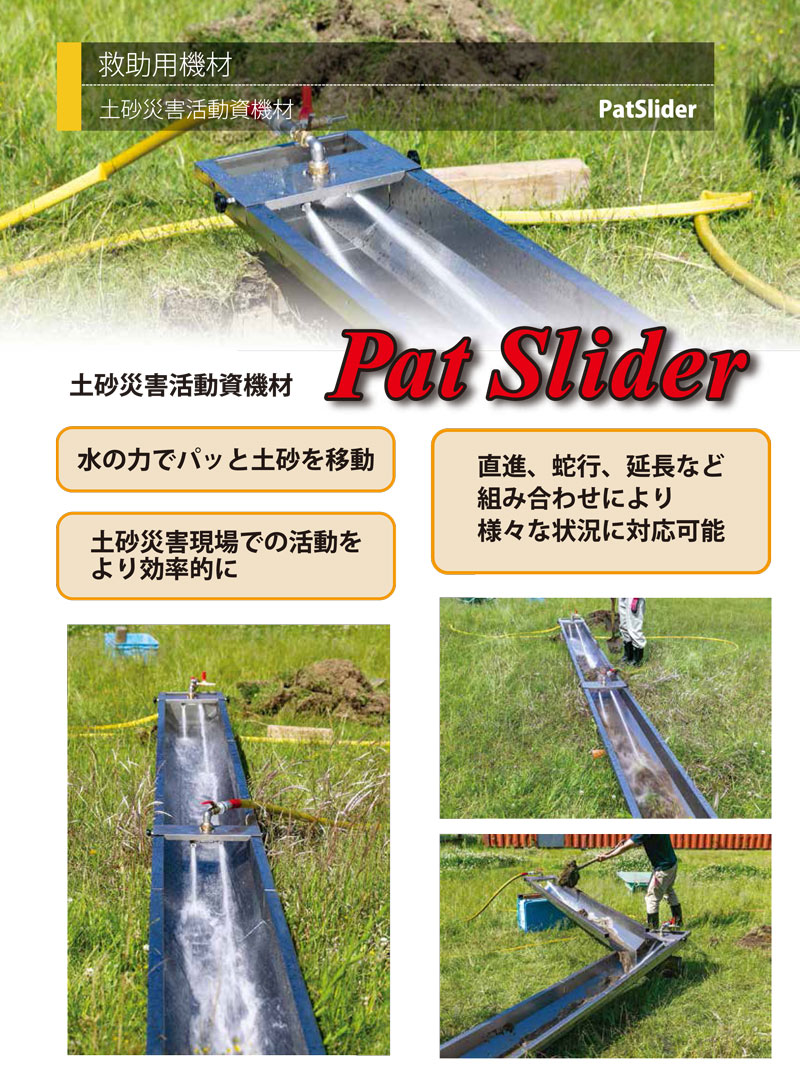 PatSlider1