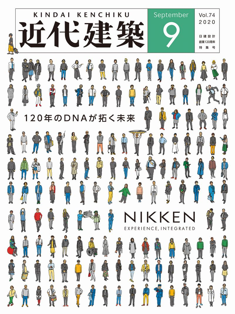 kindai202009-2