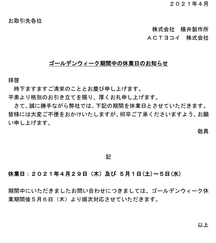 GW20210413